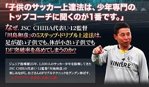 わんぱくドリブル軍団JSC CHIBAの最強ドリブル塾