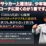 わんぱくドリブル軍団JSC CHIBAの最強ドリブル塾【検証とレビュー】特典付き