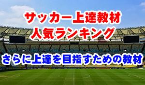 少年サッカー人気(DVD)教材ランキングバナー